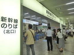 名駅 新幹線乗り場