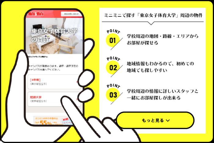 東京女子体育大学周辺の賃貸物件情報